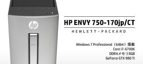 468_HP ENVY 750-170jp_レビュー151105_02a