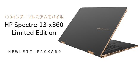 468_HP Spectre 13 x360_製品紹介_01d