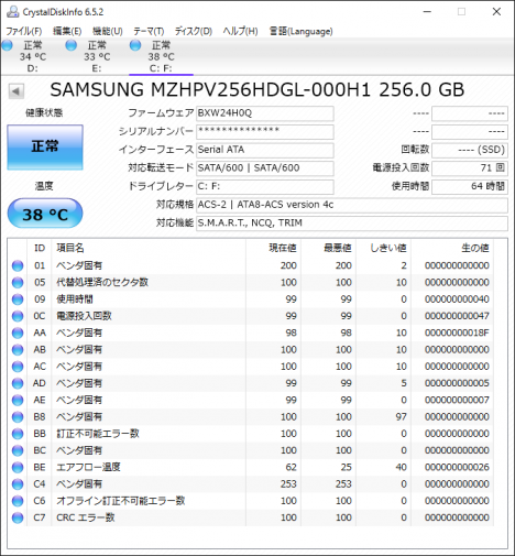 750-180jp_CrystalDiskInfo_256GB SSD-M2