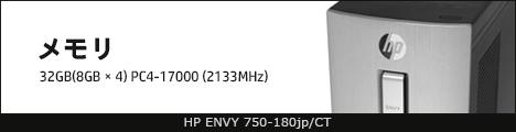 468x110_HP ENVY 750-180jp_メモリ_01b