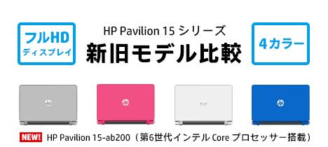 468_HP Pavilion 15-ab200(第6世代インテル)_新旧モデル比較_01b