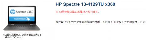 HP Spectre 13-4129TU x360 お届け