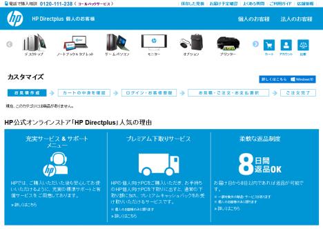 HP Spectre 13-4129TU x360_受注一時停止_151202