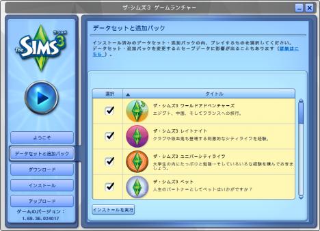 sims3_アップデート_04