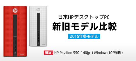468_HPデスクトップ2015冬モデル_新旧モデル比較_HP Pavilion 550-140jp_04b