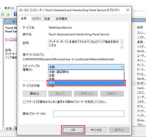 タッチキーボードの無効化_05_スタートアップの種類を無効s