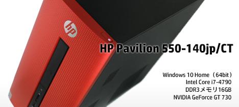 468_HP Pavilion 550-140jp_レビュー151208_01b
