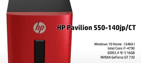 468_HP Pavilion 550-140jp_レビュー151208_03b