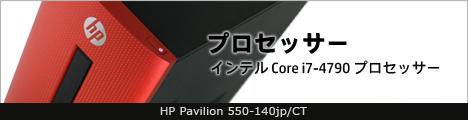 468x110_HP Pavilion 550-140jp_プロセッサー_01a