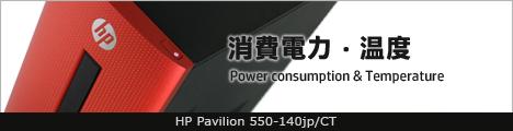 468x110_HP Pavilion 550-140jp_消費電力_01a