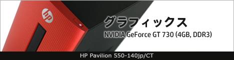 468x110_HP Pavilion 550-140jp_グラフィックス_01a