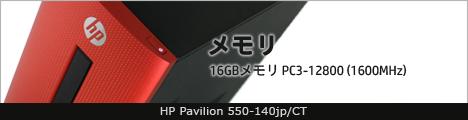 468x110_HP Pavilion 550-140jp_メモリ_01a