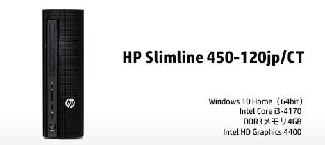 468_HP Slimline 450-120jp_レビュー151214_01b