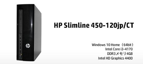 468_HP Slimline 450-120jp_レビュー151214_02b