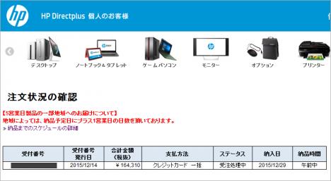 HP ENVY Phoenix 850-090jp_購入_151222_納期確定_t3