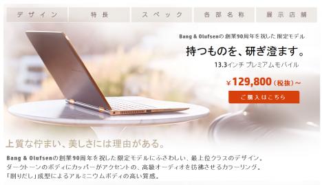 HP Spectre 13-4100 x360_販売再開_151229