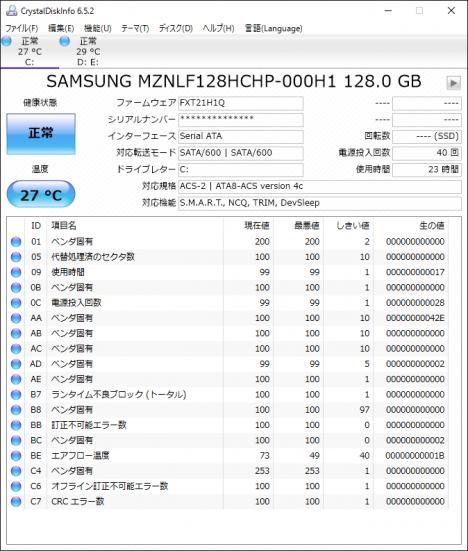 Gaming15-ak000_CrystalDiskInfo_SSD 128GB