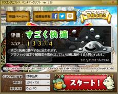 Gaming15-ak000_DQX_1280x720標準ウインドウ_01