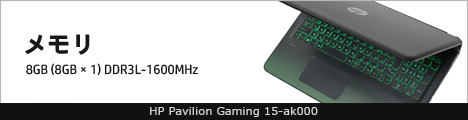 468x110_HP Pavilion Gaming 15-ak000_メモリ_01a
