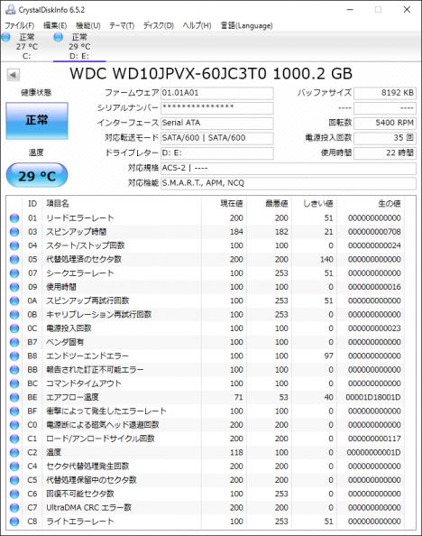 Gaming15-ak000_CrystalDiskInfo_1TB HDD