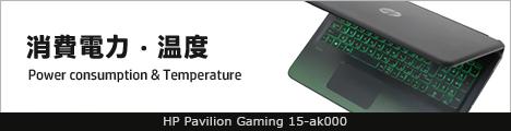 468x110_HP Pavilion Gaming 15-ak000_消費電力_01a