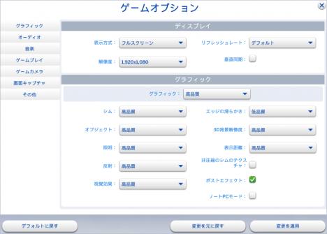 シムズ4_GTX 950M_グラフィックス設定