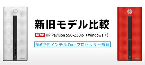 468_HPデスクトップ2016_新旧モデル比較_HP Pavilion 550-230jp_Windows7_01a