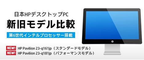 468_HPデスクトップ2016春モデル_新旧モデル比較_HP Pavilion 23-q161jp_01a