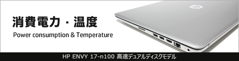 468x110_ENVY 17-n100_消費電力_02a