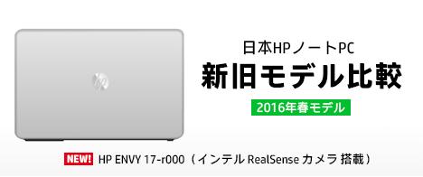 468_HPノートブック2016春モデル_新旧モデル比較_HP ENVY 17-r000_01a