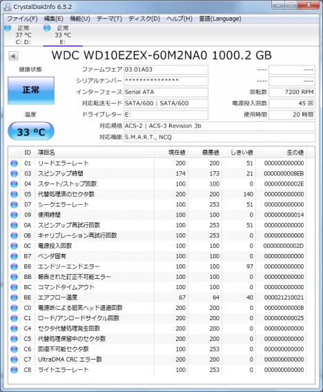 750-170jp_CrystalDiskInfo_HDD_01.png