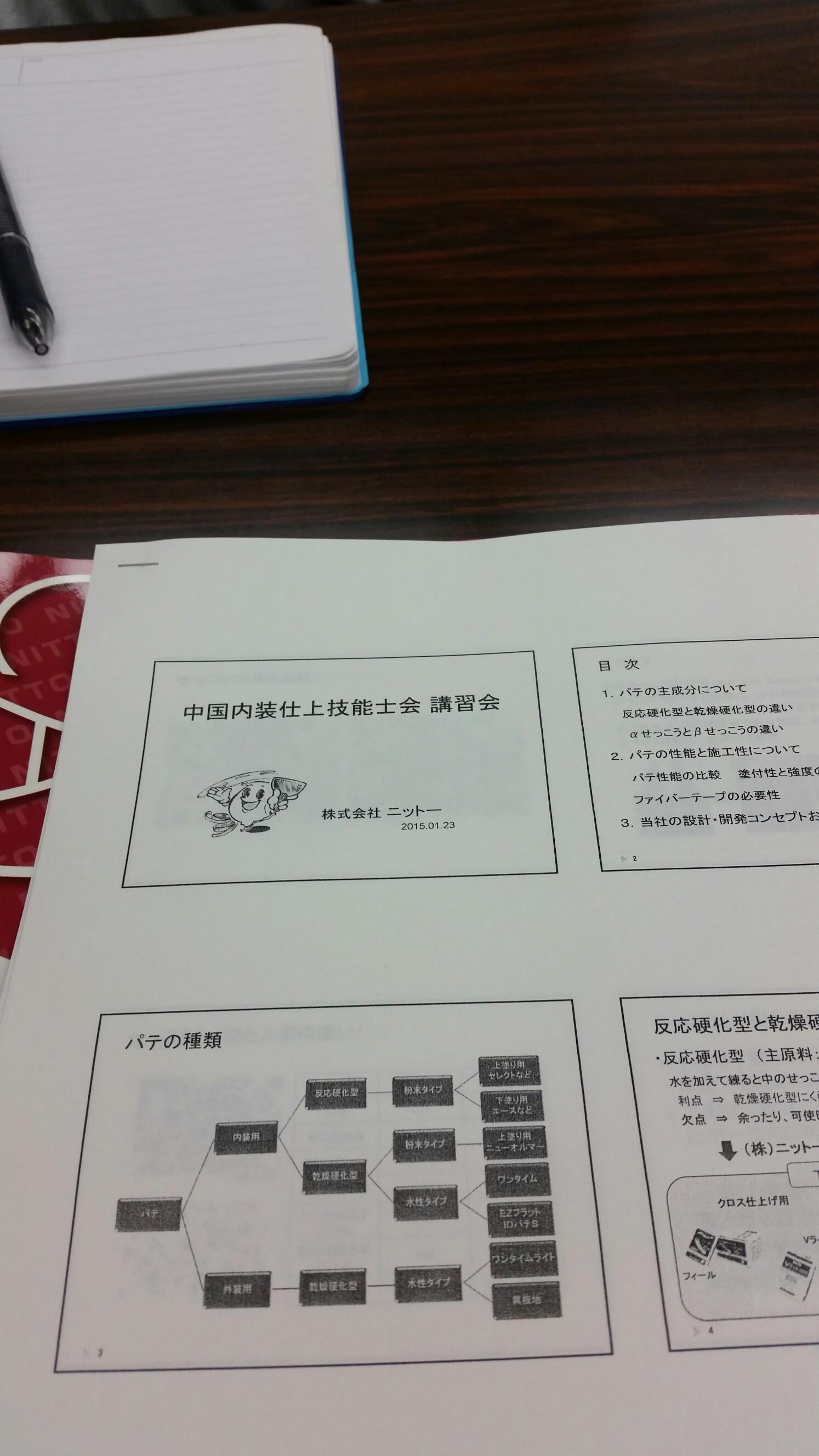 岡山の壁紙張替え職人 インテリアすずま 広島で勉強会
