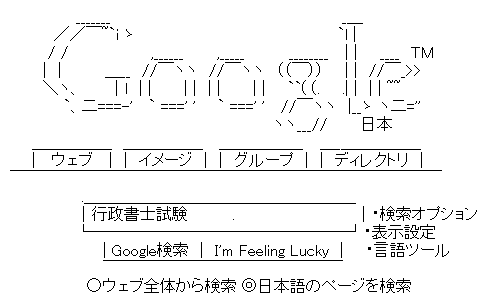 google行政書士試験