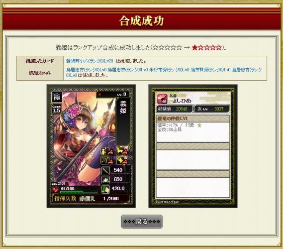 合成 義姫★1
