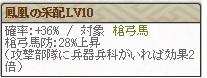 極 馬場Lv10