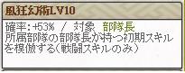 シクレ極 果心居士Lv10