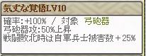 シクレ特 山手殿Lv10
