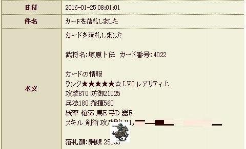 落札☆5 塚原1