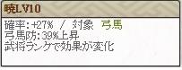 極 朝比奈Lv10