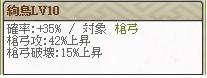 極 綾御前 Lv10
