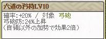 特 阿梅 Lv10