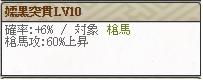 スキル 嬬黒突貫Lv10