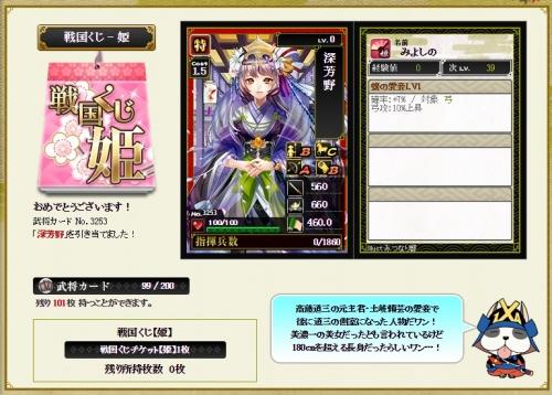 姫くじ2.5