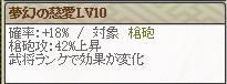 特 豪姫 Lv10 限界突破
