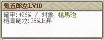 スキル 鬼五郎左Lv10