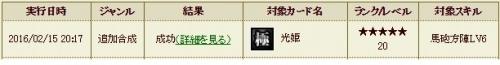 追加合成 光姫+美姫4