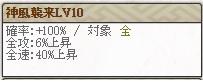 スキル 神風襲来Lv10