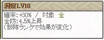 スキル 平手Lv10