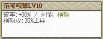 スキルLv10 義龍