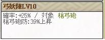 スキルLV10 弓妖陣